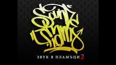 SEFU - В Колата ft. Minko & Vess